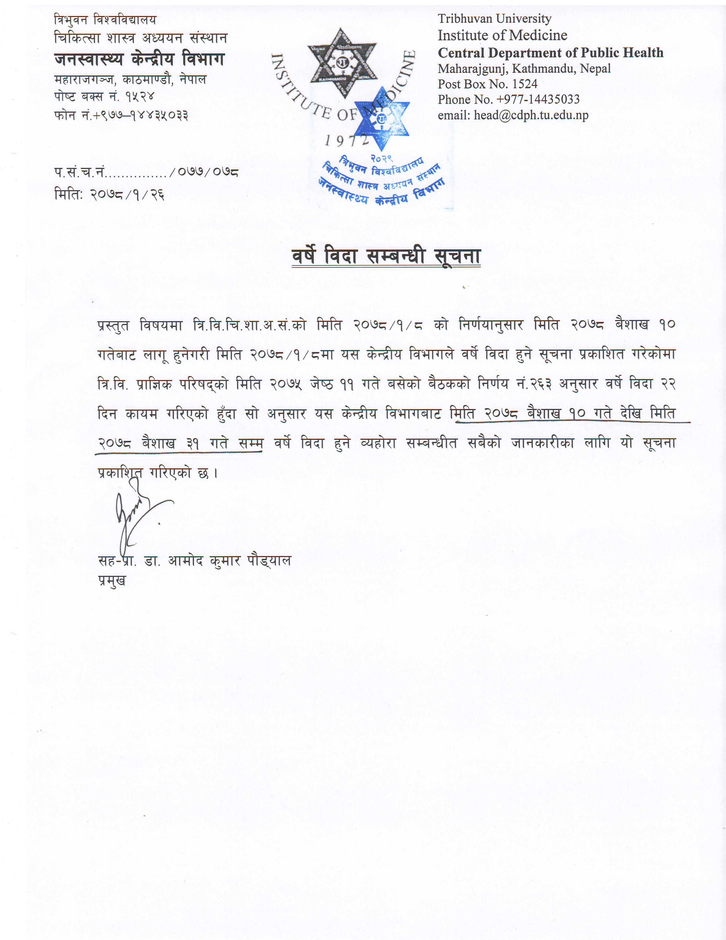 Revised Garmi Bida